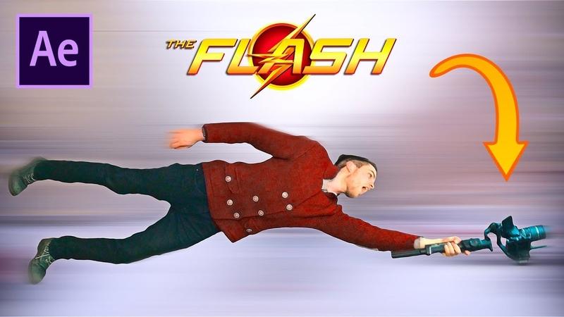ФЛЭШ (The Flash) В РЕАЛЬНОЙ ЖИЗНИ | Эффект флеш After Effects