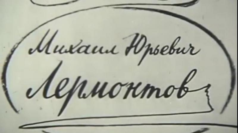 Михаил Юрьевич Лермонтов / 1979 / ЦентрНаучФильм