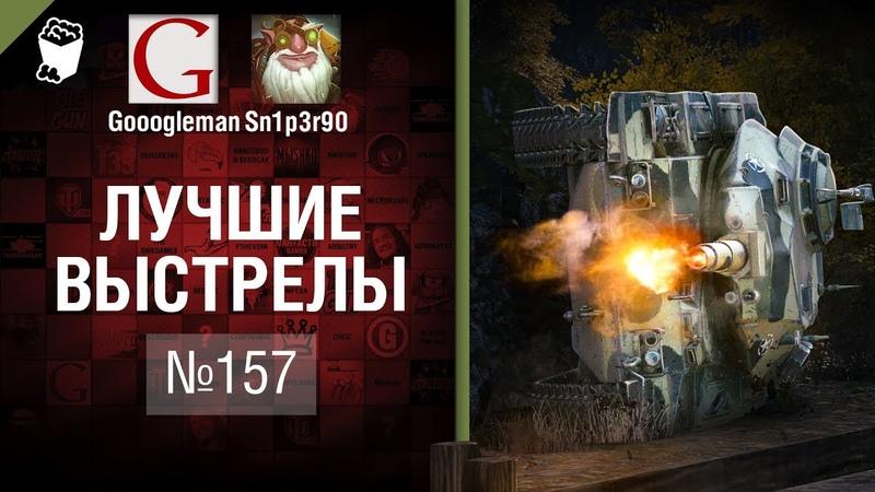 Лучшие выстрелы №157 от Gooogleman и Sn1p3r90 World of Tanks