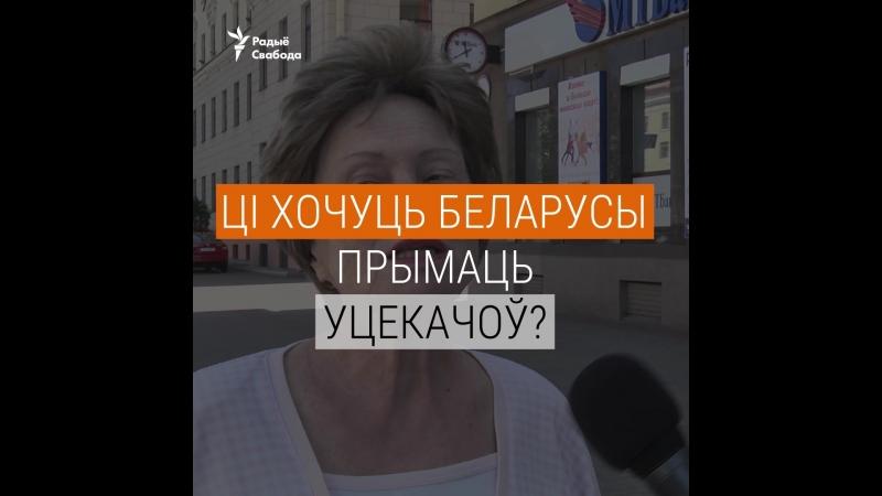 Апытанка як беларусы ставяцца да мігрантаў