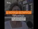 Апытанка: як беларусы ставяцца да мігрантаў