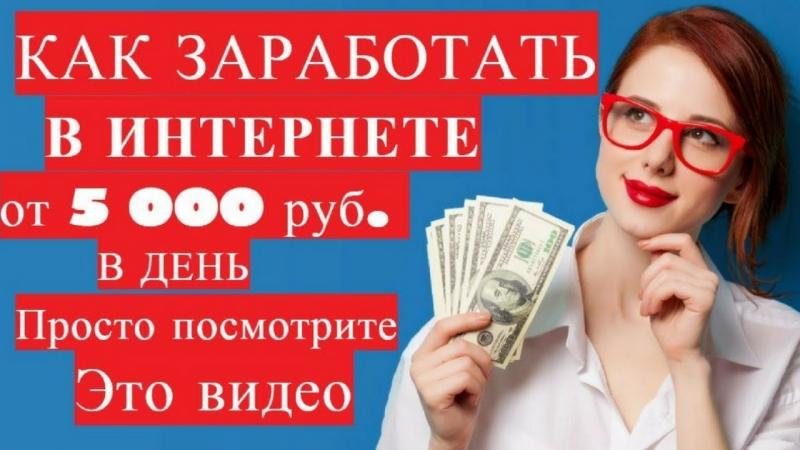 Практический видео курс как зарабатывать в интернете от 5000 до 10000 рублей ежедневнно