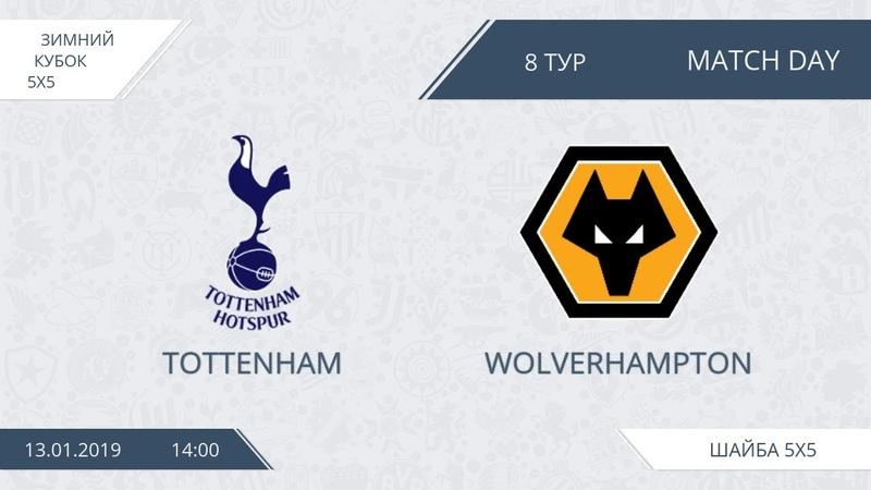 Tottenham 5 12 Wolverhampton 8 тур