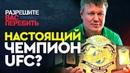 Тактаров НЕ БЫЛ чемпионом UFC? Интервью Олега Тактарова, часть 2