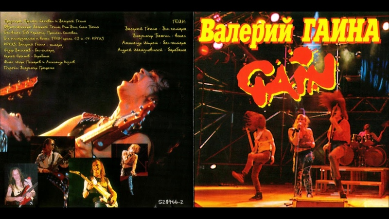 Gain (Валерий Гаина) - Gain (1990) (CD, Russia) [HQ]