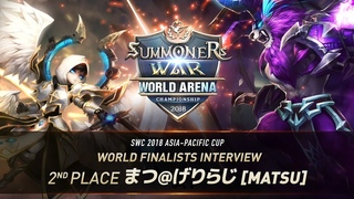 [KR] SWC 아시아퍼시픽컵 2위 인터뷰 (MATSU) | Summoners War | 서머너즈워