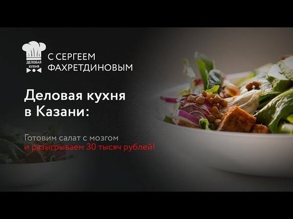 10 Деловая кухня в Казани: готовим салат с мозгом и разыгрываем 30 тысяч рублей!
