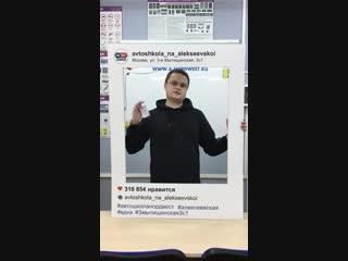 Отзыв ученика об автошколе Норд-Вест на Алексеевской