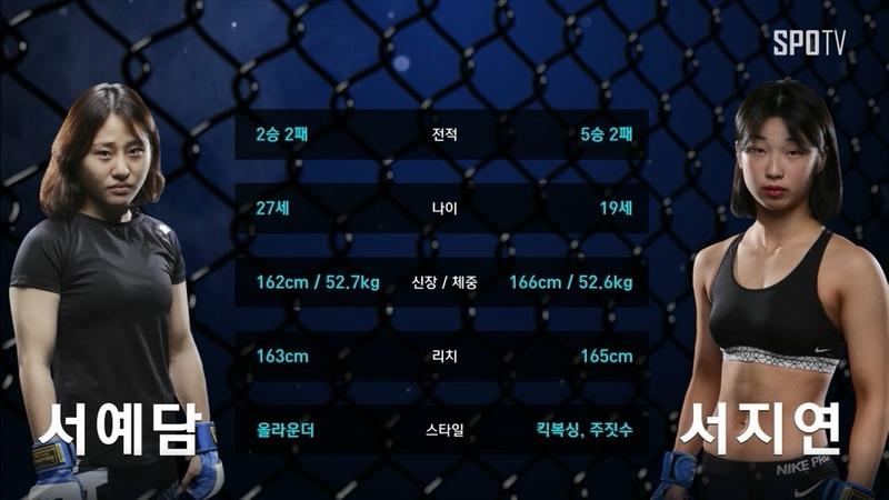 [TFC] TFC19 서예담 vs 서지연 다시보기 (11.16)