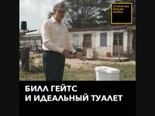 Туалет Билла Гейтса