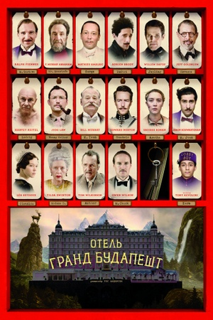 Отель Гранд Будапешт The Grand Budapest Hotel Трейлер