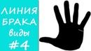 виды ЛИНИИ БРАКА / ЛИНИЯ БРАКА / ХИРОМАНТИЯ / КЛАДЕЗЬ ХИРОМАНТИИ / Часть 4