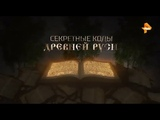РЕН ТВ: Секретные коды Древней Руси
