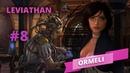 Leviathan Ormeli 8 выпуск