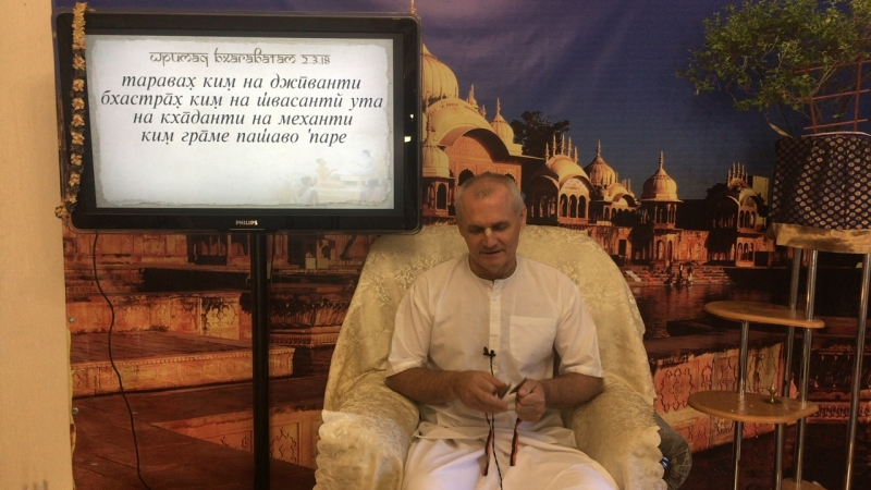 Шримад-Бхагаватам 2.3.18 только для Вайшнавов