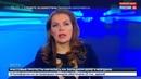 Новости на Россия 24 Красноярская школьница избила одноклассницу до смерти