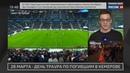 Новости на Россия 24 Сборная России начала матч против Франции с минуты молчания