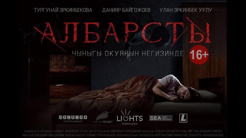 Албарсты 2018 Коркунучтуу кино Режиссер Бакыт Аскевич