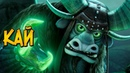 Мастер мучитель Кай из мультфильма Кунг-Фу Панда 3 способности, прошлое, цели, энергия Ци