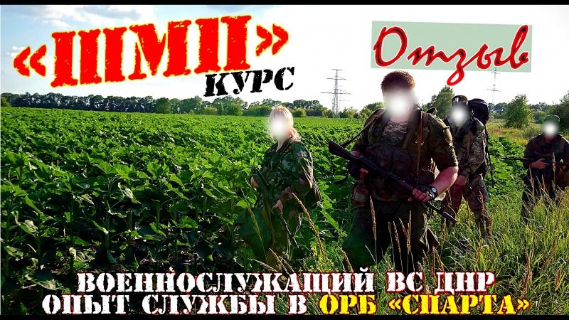 ОТЗЫВ ДОНЕЦК ВОЕННОСЛУЖАЩИЙ ВС ДНР КУРС ШМП