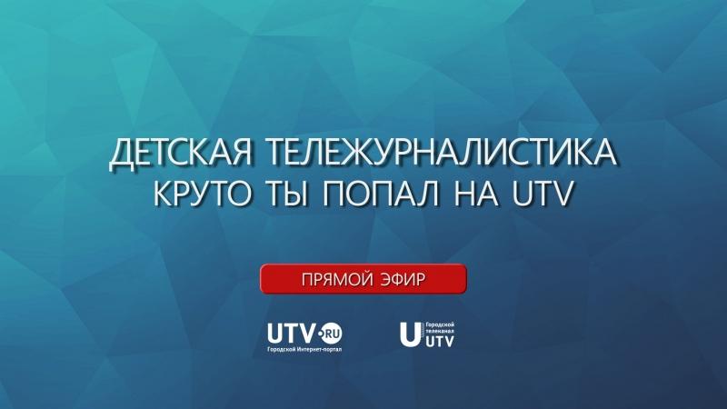 Детская тележурналистика. Круто ты попал на UTV.