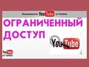 Ограниченный доступ к видео на Ютуб. Загрузка видео с ограниченным доступом в YouTube! Смотрите!