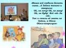 Видеоотчёт Забавные истории для маленьких ребят (по книге С.Прокофьевой Маша и Ойка)