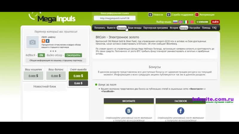 Megainpuls Новый Хайп проект платит Без вложений 0.30$ в день Бонус 50$ на megainpuls.com