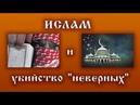 Ислам и убийство неверных