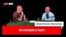 Ярослав Брин про питание и спорт