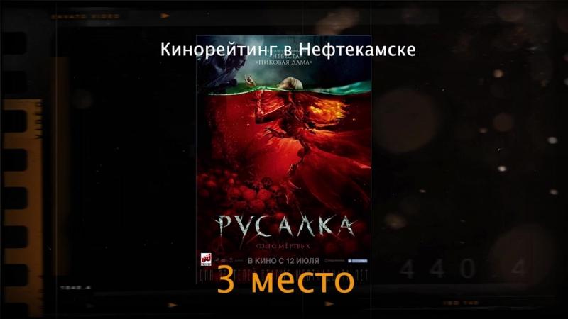 КИНОТАЙМ выпуск 9