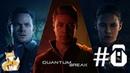 Quantum Break 8 Эмерал или Хетч