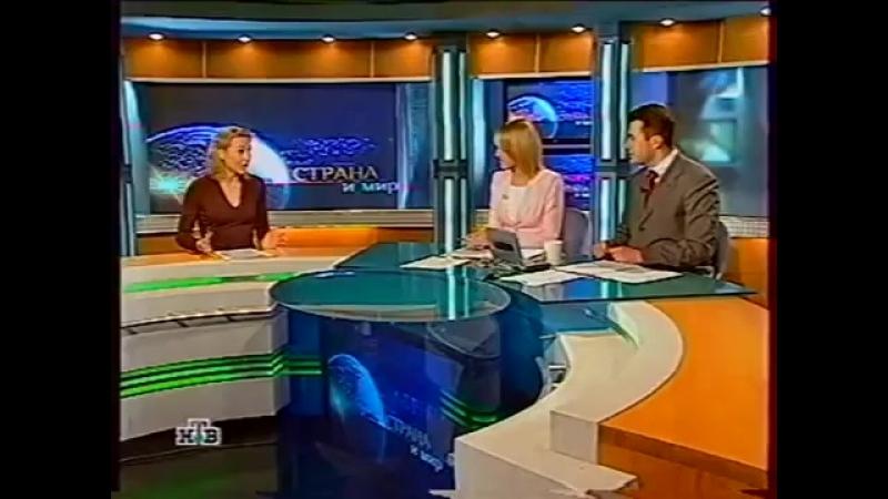 Страна и мир (НТВ,08.04.2004) Фрагмент
