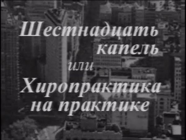 Дипломный фильм Юлии Петровой Шестнадцать капель или Хиропрактика на практике