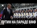 Главный парад Военно-Морского Флота России в Санкт-Петербурге 29 июля 2018 года
