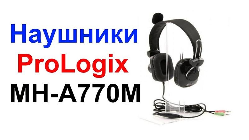 Обзор Наушников ProLogix MH A770M