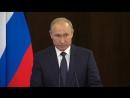 Владимир Путин поблагодарил российские и иностранные спецслужбы за работу на ЧМ