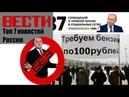 Вести БЕЗ Киселева. ТОП 7 дурацких вопросов Путину на Прямой линии 2018