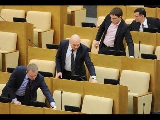 Депутаты снизили себе штрафы за прогулы
