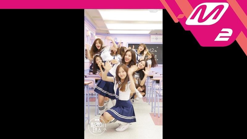 [릴레이댄스] 아이돌학교 - 예쁘니까 교실ver.