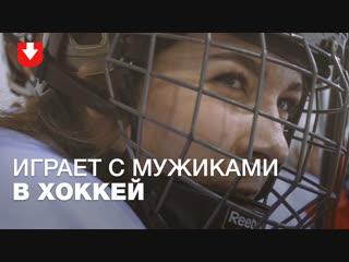 «Переодеваюсь с мужиками в одной раздевалке». Как 20-летняя девушка играет в хоккей с парнями