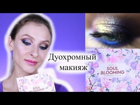 Дуохромный макияж с глиттером палеткой Soul blooming Nabla