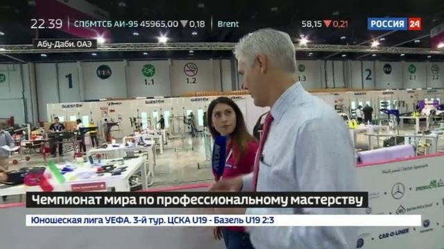 Новости на Россия 24 • World Skills: россияне приехали на чемпионат в Абу-Даби