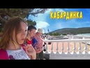 Бюджетный отдых на Черном море 2018 Кабардинка