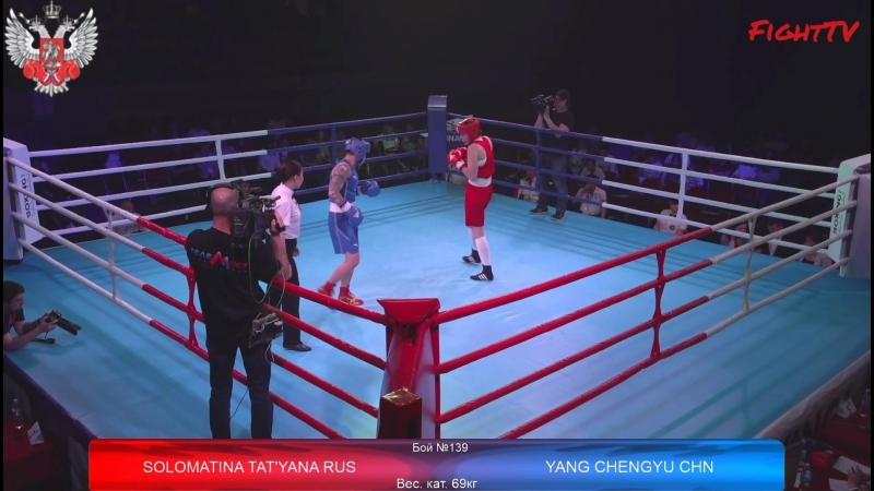 Yang Chengyu 🇨🇳 vs 🇷🇺 Solomatina Tatyana , 69kg