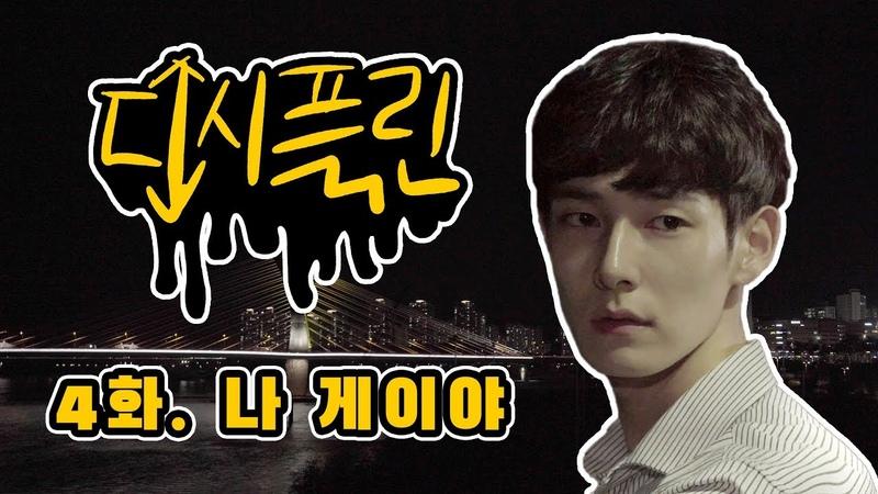 (ENG SUB) 웹드라마 디시플린 4화 : 나 게이야 (애인이라는 근사한 말) - 감독판 Korean Web-Drama Discipline EP.4 I'm Gay