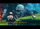 Planet Nomads ▷▷▷ Спасаем ресурсы и строим новый транспорт.