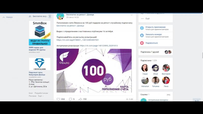 16.10.2018 Пополнение счета Феникса на 100 руб