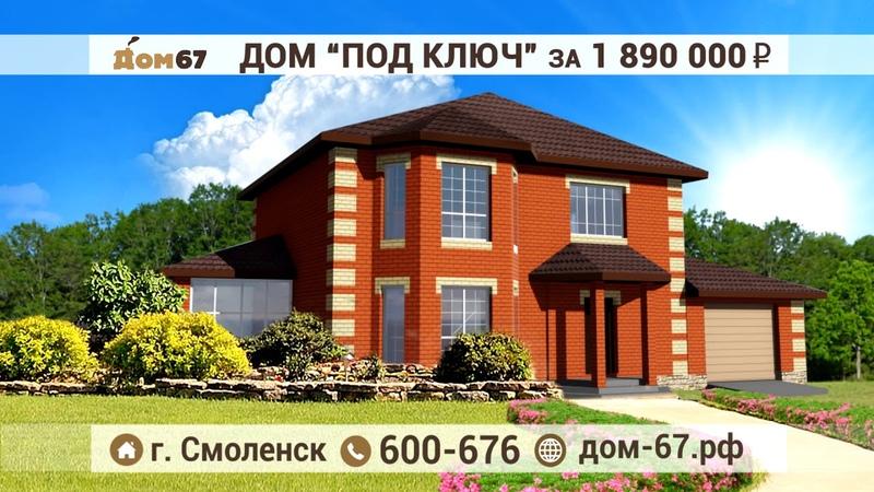 Компания Дом-67 построит дом из кирпича и блока