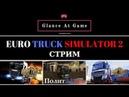 Euro Truck Simulator 2 *ОБТ 1.35* Геймпад XboX 360 * Мод Kenworth K200 *
